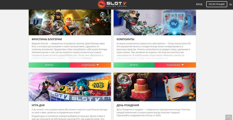 официальный сайт промокоды slotv
