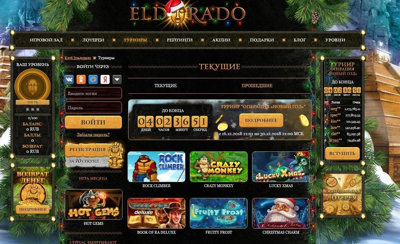 официальный сайт казино эльдорадо зеркало сейчас