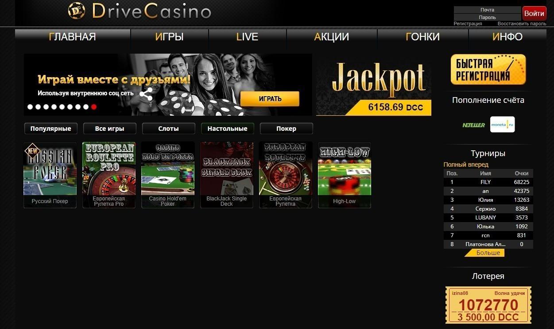 фото Драйв casino промокод drive казино