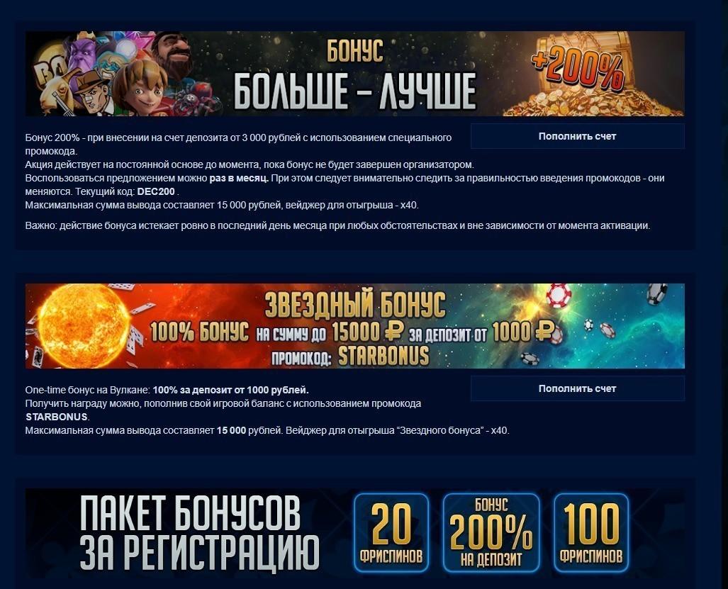 фото 200 за казино в рублей регистрацию бонус