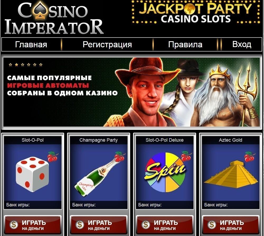 Казино Imperator Casino - онлайн игра на официальном сайте.