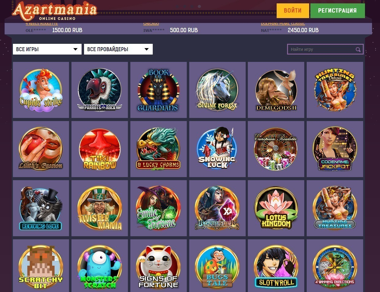 казино азартмания играть онлайн