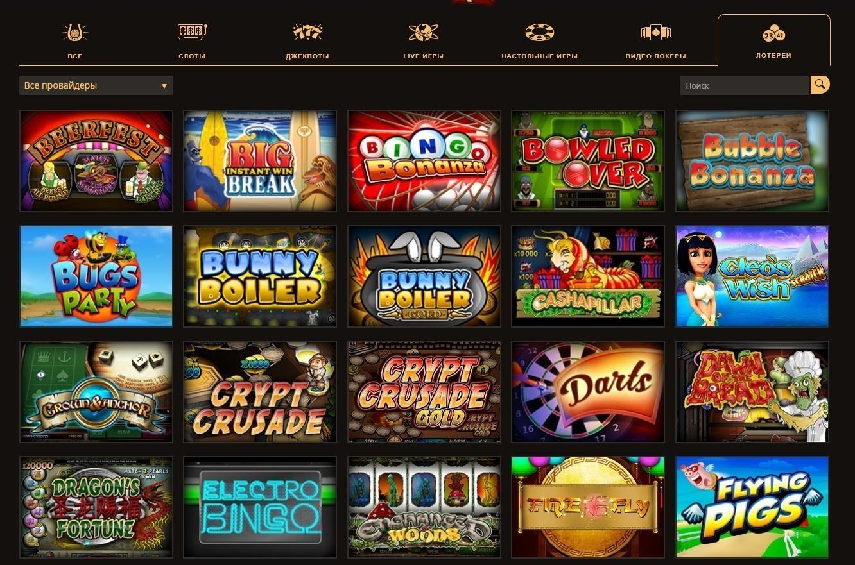 фото Fortuna play лотерея казино в