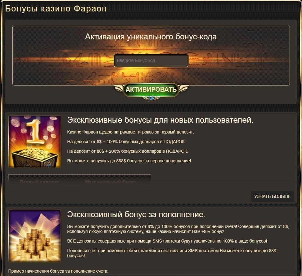 официальный сайт бонусы казино фараон