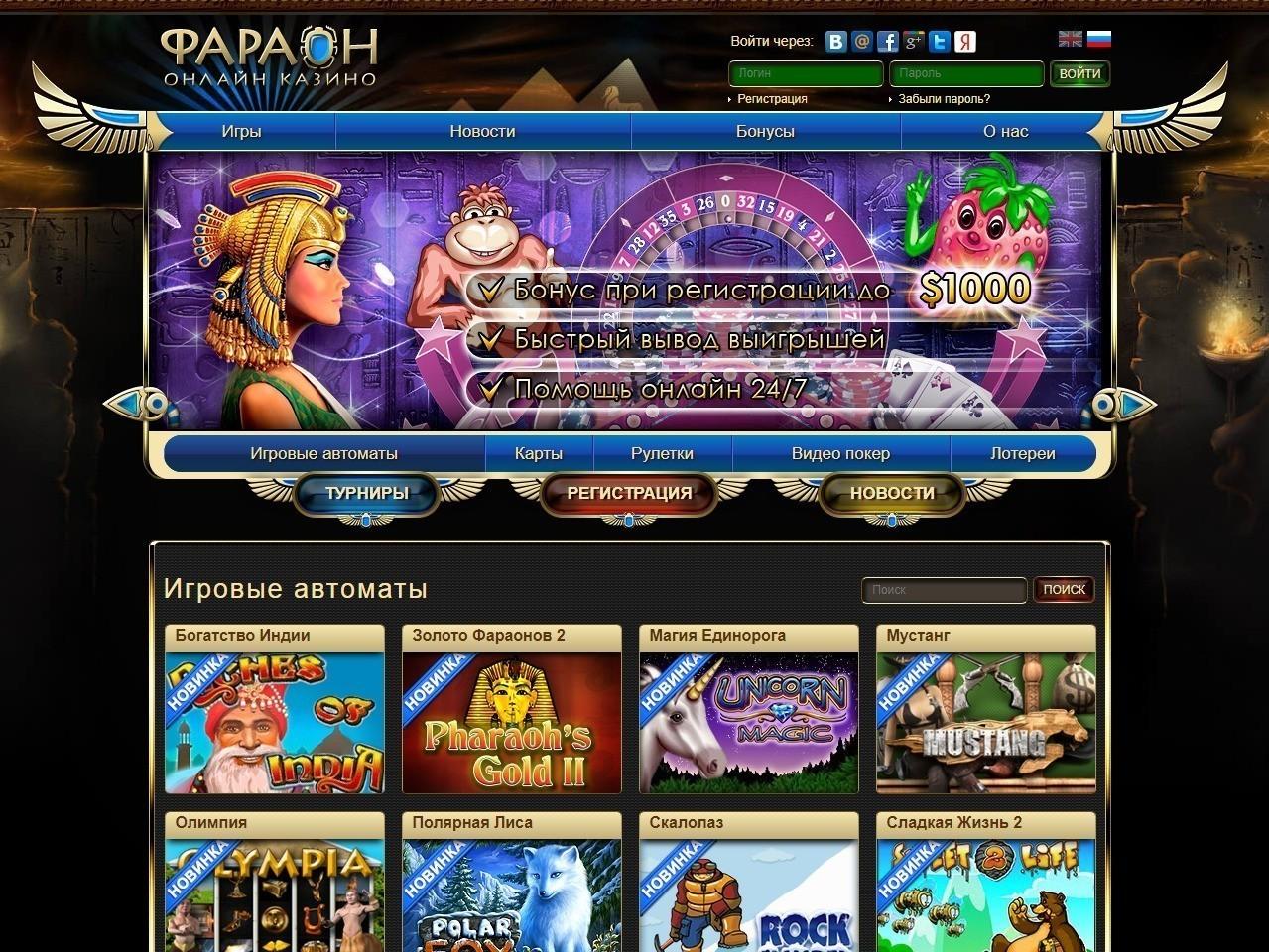 официальный сайт онлайн казино фараон отзывы