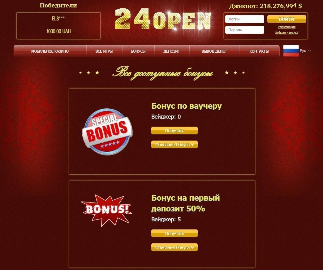 фото Без депозита мобильное казино бонус