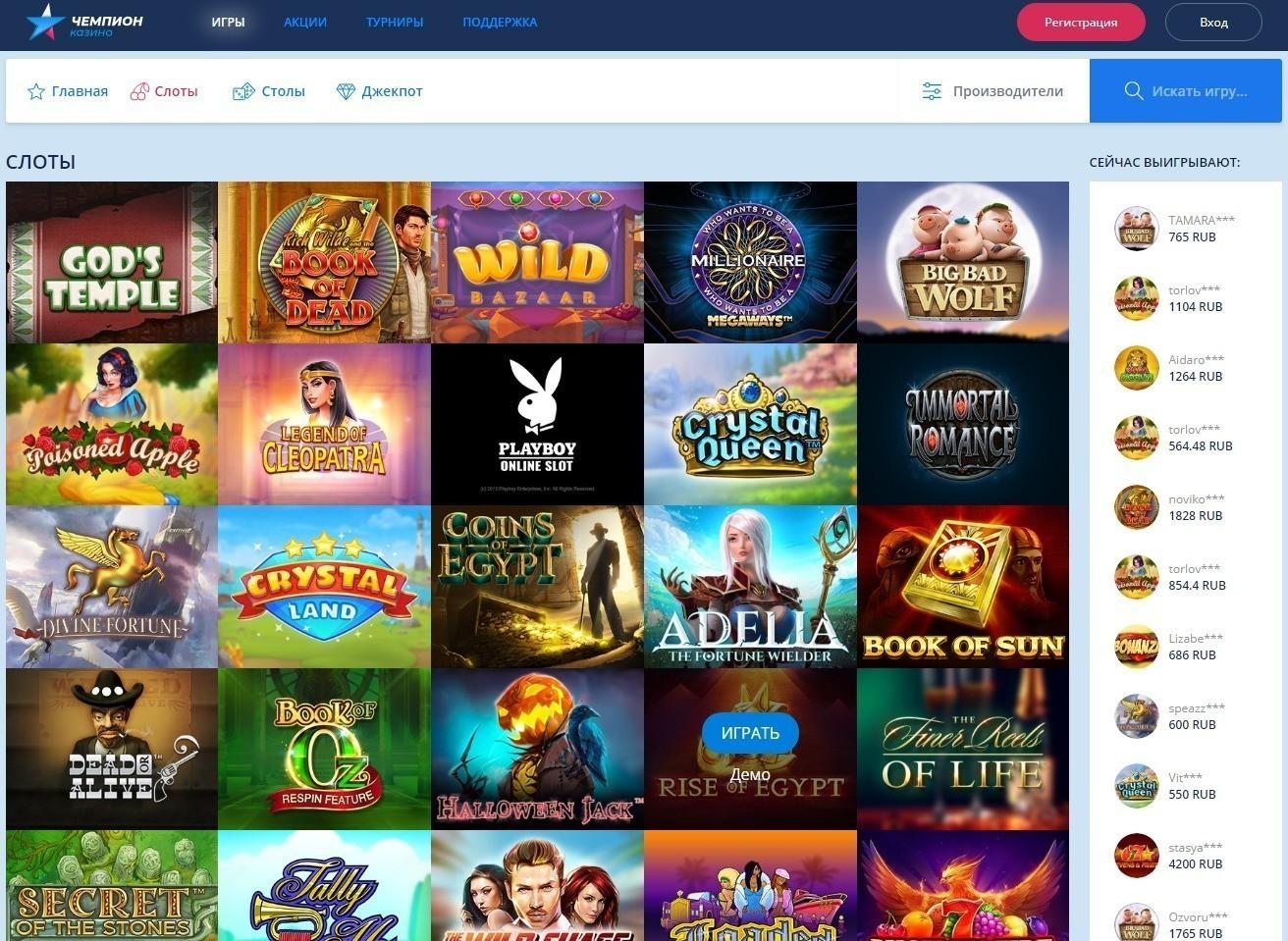 официальный сайт игра чемпион казино